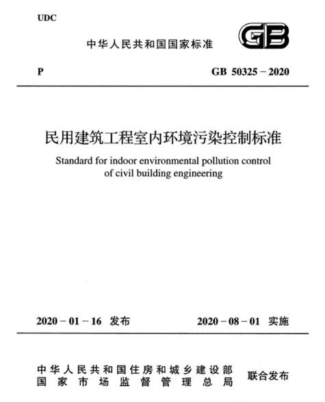 民用建筑2020.png